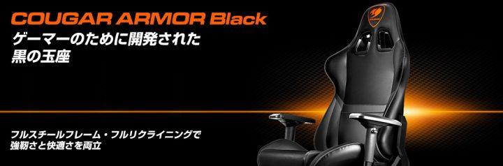 """黒の玉座:ゲーミングチェア""""COUGAR ARMOR""""のブラックバージョン「COUGAR ARMOR Black」が7月27日発売"""