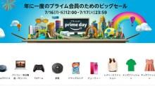 年に一度の祭典「Amazon Prime Day」 開催、ゲーム関連製品をチェック