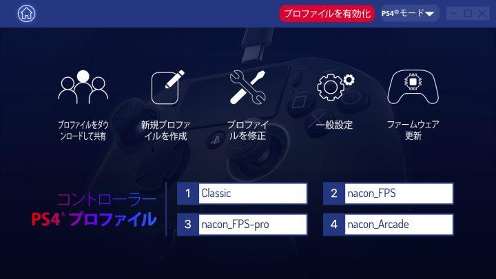 レボリューション プロ コントローラー2