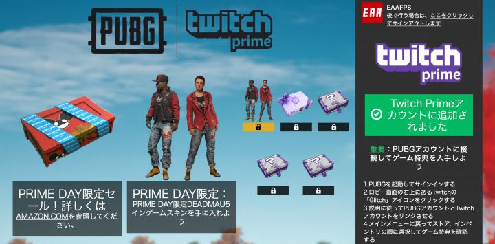 PUBG-Prime