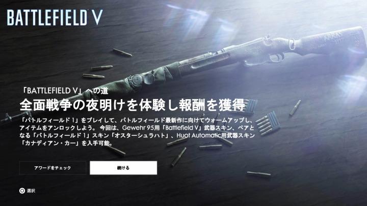 Battlefield V への道:BF1で10月まで毎週マップローテーション、『BFV』用武器スキンも獲得可能