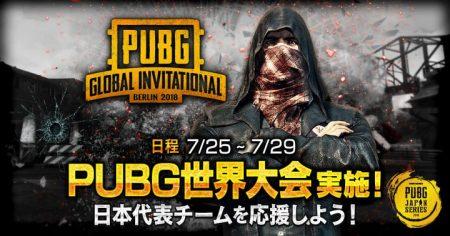 PUBG世界大会