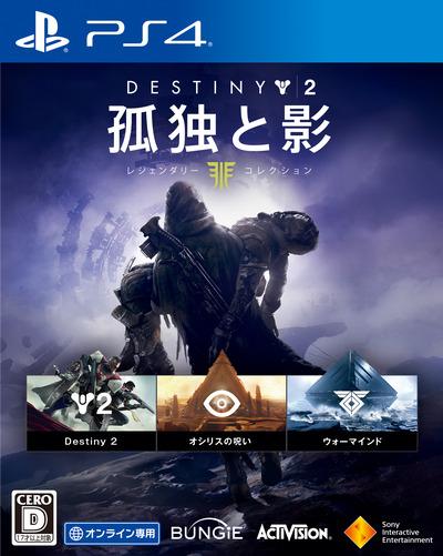 destiny2 forsaken