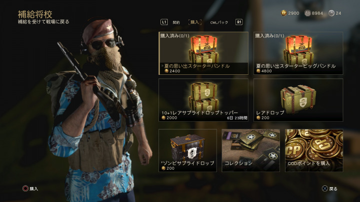 Call of Duty_ WWII - Days of Summe22t