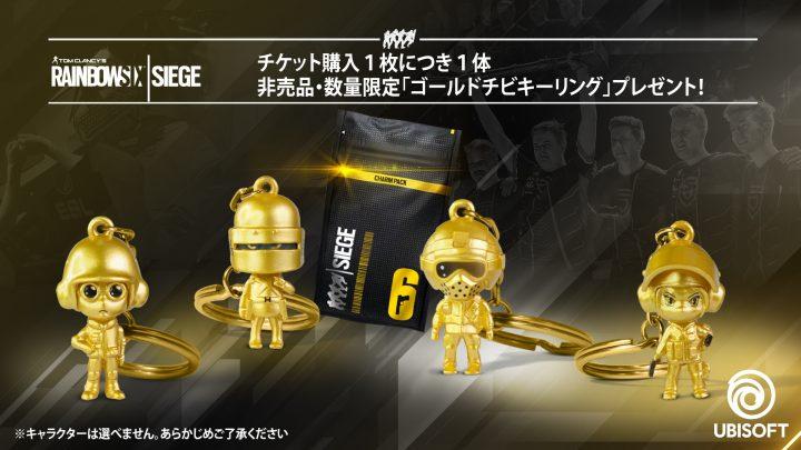 レインボーシックス シージ: APAC決勝戦観戦チケットを8月27日より先行販売、購入者には非売品の「ゴールドチビキーリング」プレゼント