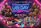 UBIDAY2018 Keyart