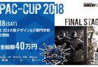 レインボーシックス シージ:全国大会「PAC-CUP2018」8月18日に決勝戦、PC版ではCYCLOPSとeiNsが対戦