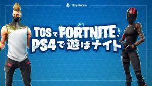 「TGSでFORTNITE、PS4で遊ばナイト」_180915