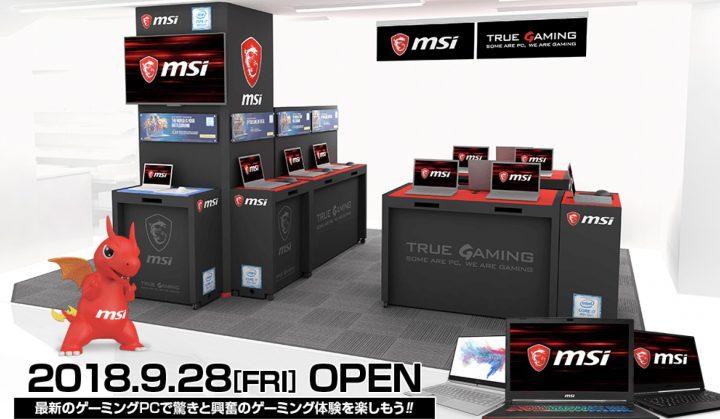 MSI、ゲーミングPC体験ブース「MSI有楽町eスポーツプレイス」を本日オープン、プレゼントも用意