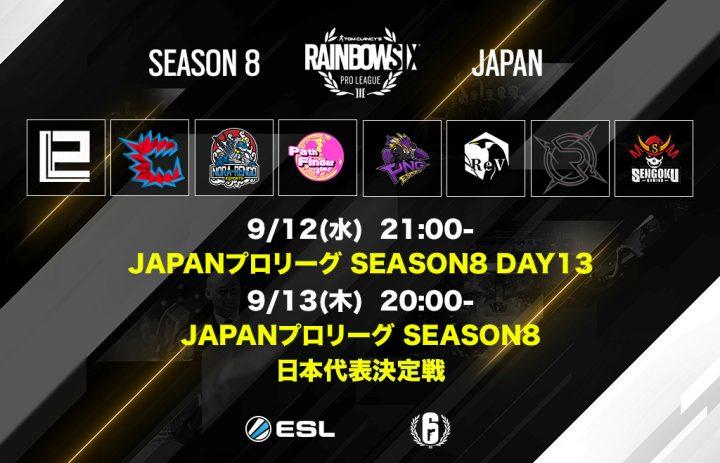 R6プロリーグ:シーズン8 APAC Finals 日本代表決定戦、9月13日開催
