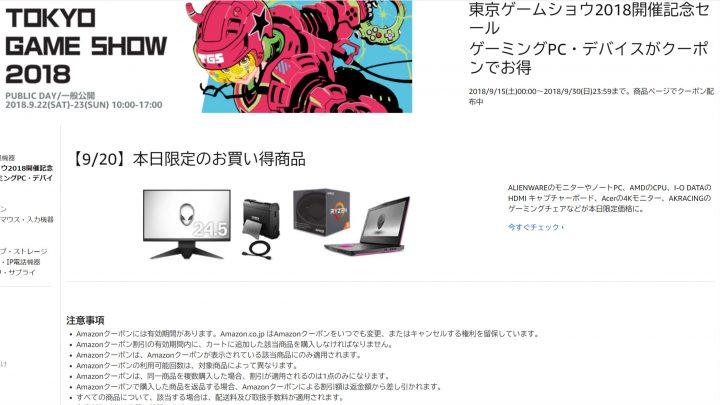 ゲーム関連機器が1日限定最大25%オフ! Amazonで「東京ゲームショウセール」開催