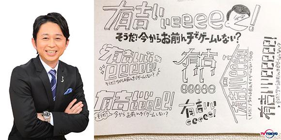 民放キー局初のプライムタイムeスポーツ番組「有吉ぃぃeeeee!」、テレビ東京で10月より放送