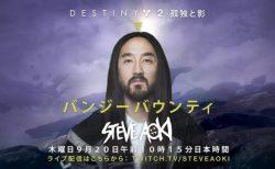 Destiny 2:限定エンブレム「共闘の印」入手のチャンス、スティーヴ・アオキが東京ゲームショウでライブ配信 [TGS2018]