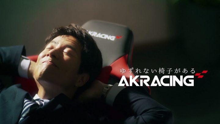 ゲーミングチェアAKRacing、ケイン・コスギ氏出演の新TVCM「ゆずれない椅子」「一度座ったら立ちたくない」放映開始