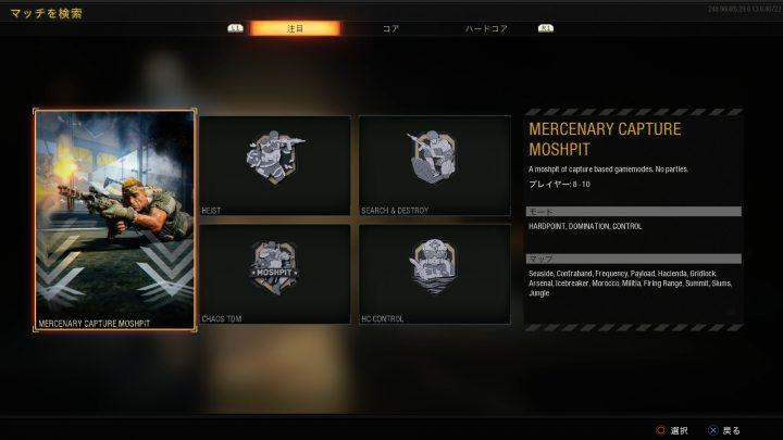 CoD:BO4:パーティー不可の新モード「Mercenary Capture Moshpit」追加、ゲーム設定アップデートで