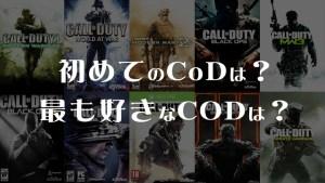CoD 15周年企画: あなたが「初めてプレイしたCoD」と「最もお気に入りのCoD」は?