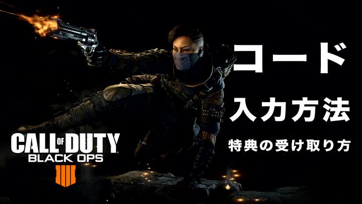 CoD:BO4:「Activisionコード」と「PS Storeプロダクトコード」入力方法
