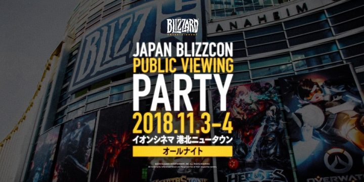 JAPAN BLIZZCON PUBLIC VIEWING PARTY