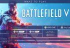 BFV: PS4 / Xbox One / PCでいち早くプレイする方法と追加アイテムの入手方法まとめ