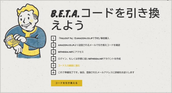 fo76-beta