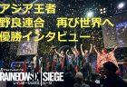 """R6プロリーグ:アジア王者 """"野良連合"""" APAC優勝インタビュー「G2との約束」果たすため世界へ"""