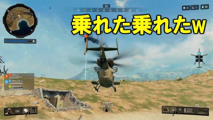 """CoD:BO4:ブラックアウトで""""敵の""""ヘリに乗る動画"""