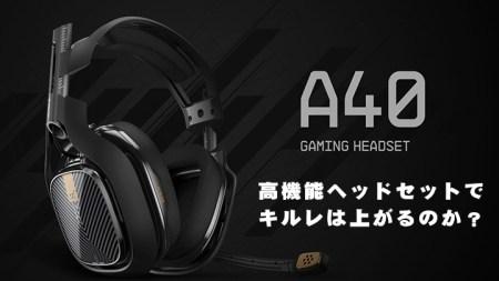 FPSのキルレアップ? 高機能ヘッドセット「Astro A40 TR」と「MixAmp Pro TR」実践レビュー