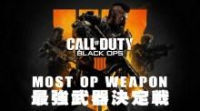 CoD:BO4:1万人が選んだ「最強武器ランキング」と「最強スペシャリスト」結果発表
