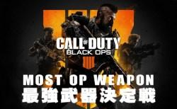 CoD:BO4:あなたが選ぶ「最強武器」& 最強スペシャリスト決定戦(2018年冬版)