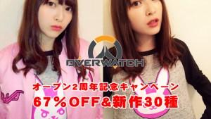 オーバーウォッチ:新作グッズ30種 & Tシャツ67%OFFキャンペーン開催中 - OVERWATCH-SHOP.JP 2周年記念