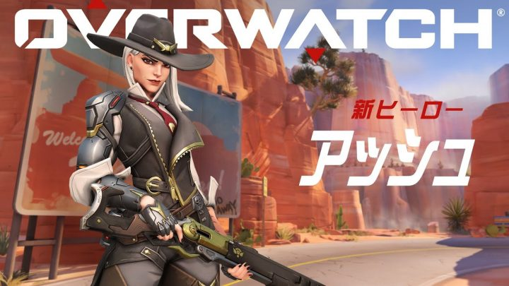 オーバーウォッチ:新女性ヒーロー「アッシュ」本日正式実装(PS4/PC)