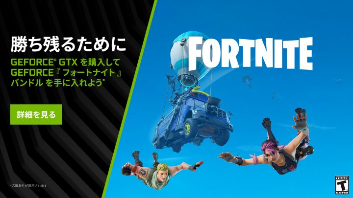 game-ready-fortnite-KV-jp
