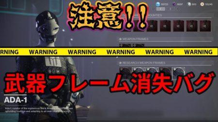 Destiny 2:週リセット後にエイダ1から武器フレームのクエストを受け取れなくなるバグの予防法