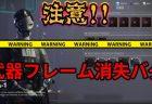 CoD:BO4:明日のアップデートで新スペシャリスト「Zero」の弱体化や「ブラックアウトのカスタムゲーム」追加など