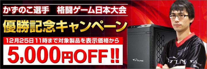 かずのこ選手_格闘ゲーム日本大会優_勝記念キャンペーン!_画像