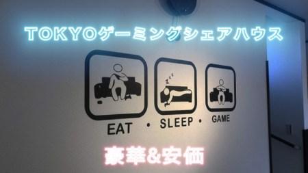 TOKYOゲーミングシェアハウス01