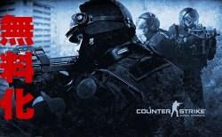 CS:GO:『Counter-Strike: Global Offensive』が無料化、最大18人のバトロワも搭載へ