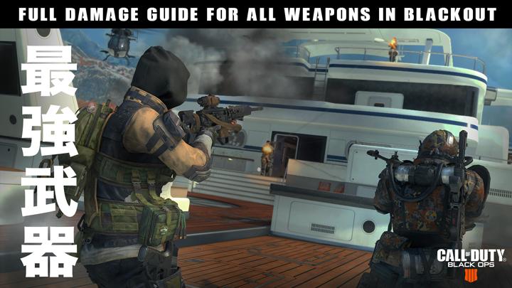 CoD:BO4:ブラックアウトで最強の銃は? 距離やダメージを網羅した詳細リスト