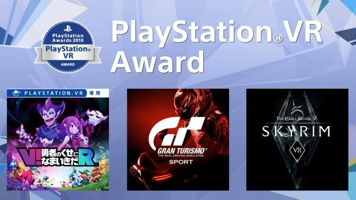 PlayStation VR賞