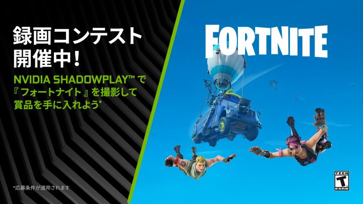 game-ready-fornite-1920x1080-jp