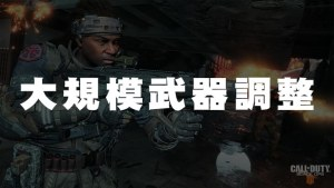 CoD:BO4:多数のマルチプレイヤー武器のバランス調整へ、モードやプラットフォーム固有の変更も