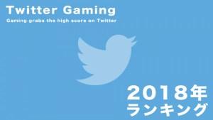2018年のゲームに関するツイート統計発表、最も多くツイートした地域は日本、最もツイートされたゲームやプロチームも判明