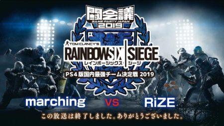 レインボーシックス シージ:闘会議「レインボーシックス シージ PS4版国内最強チーム決定戦」結果、RiZEが2マップを先取して勝利して大会連覇へ