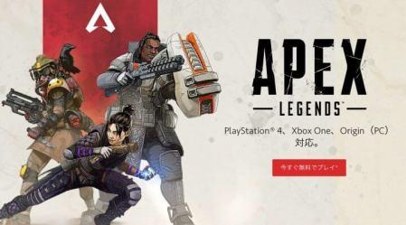 Apex Legends 無料バトロワ