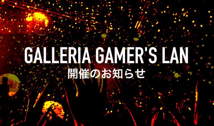 CoD:BO4:オフラインイベント GALLERIA GAMER'S LANの参加受付開始、参加無料で豪華
