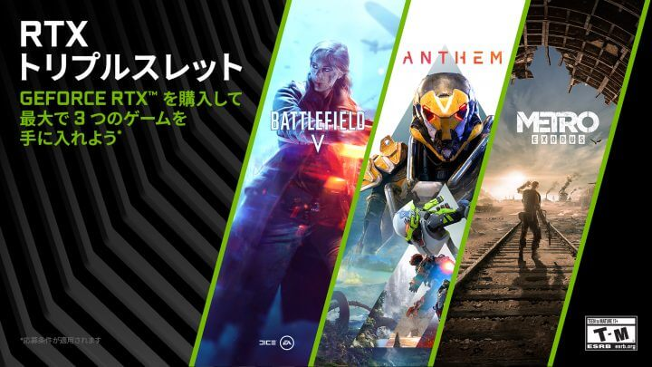 NVIDIA、GeForce RTX シリーズ購入で『BFV』『Anthem』『Metro Exodus』プレゼントキャンペーン
