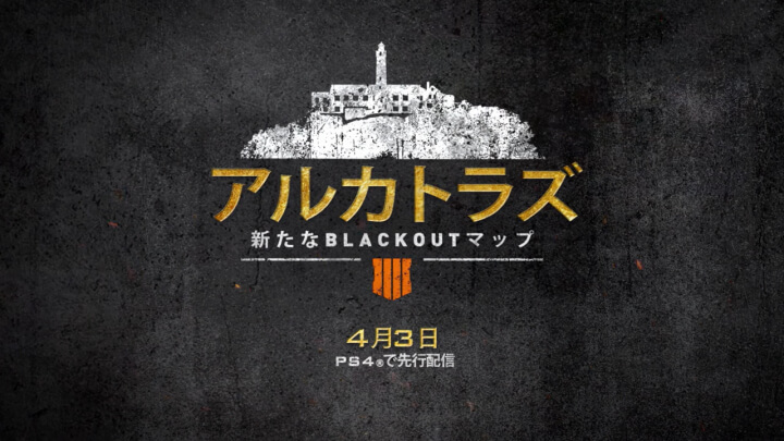 CoD:BO4:ブラックアウトに新マップ「アルカトラズ」登場、絶海の刑務所でも勝利を目指せ(PS4)