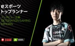 eスポーツトップランナー: DetonatioN Gaming MimoriN 選手が語る、プロゲーマーになった契機とバトルロイヤル系ゲームで勝利するコツ