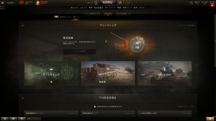 WoT Mission