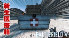 BFV:医療箱に「自動回復機能」復活、その効果を『BF4』&『BF1』と比較してみた